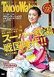TokyoWalker東京ウォーカー 2015 No.2<TokyoWalker> [雑誌] -