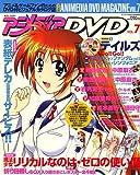 アニメディアDVD 2007年 06月号 [雑誌] 画像