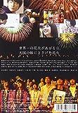 おにいちゃんのハナビ [DVD] 画像