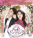 もう一度ハッピーエンディング BOX2 (コンプリート・シンプルDVD-BOX5,000円シリーズ)(期間限定生産) 画像