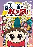 NHKDVD おじゃる丸 百人一首でおじゃる丸&ベストセレクション[DVD]