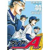 DVD付き ダイヤのA(44)限定版 (講談社キャラクターズA)