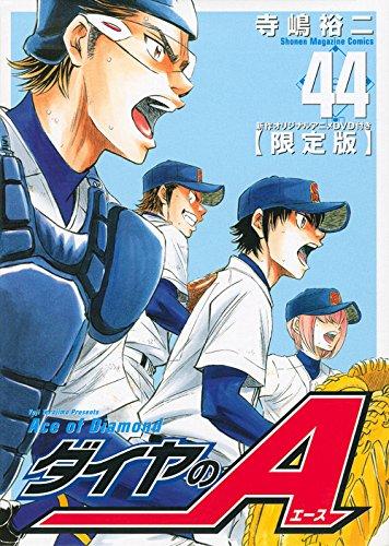 DVD付き ダイヤのA(44)限定版 (講談社キャラクターズA)の詳細を見る