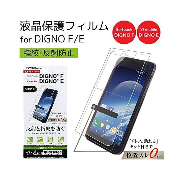 レイ・アウト DIGNO F/DIGNO E フ...の商品画像