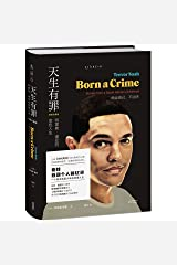 Born a Crime:Stories from a South African Childhood Hardcover