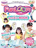 FunLoom レッスンBOOK (Heart Warming Life Series)