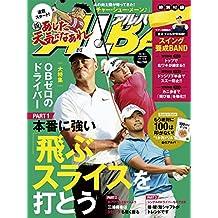 アルバトロス・ビュー No.749 [雑誌] ALBA