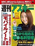 「週刊アスキー 2015年 3/24号<週刊アスキー> [雑誌]」販売ページヘ