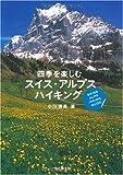 四季を楽しむスイス・アルプスハイキング