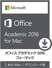 Microsoft Office Mac Home Business 2016 (最新 永続版)   Prime Student会員限定アカデミック版   オンラインコード版  Mac PC2台