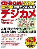 速効!パソコン講座 デジカメ Windows 7・Vista 対応