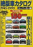 絶版車カタログ スーパーカー編 (EICHI MOOK)
