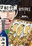 旅の四宝(1) (ビッグコミックス)