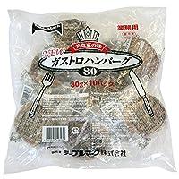 【冷凍】 業務用 テーブルマーク NEW ガストロハンバーグ (80g×10個) 温めるだけの 冷凍 ハンバーグ