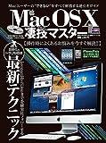 Mac OS 10凄技マスター―LeopardからLionまでを確実にフォローする (英和MOOK らくらく講座 125)