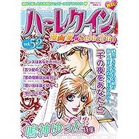 ハーレクイン 漫画家セレクション vol.52 (ハーレクインコミックス)