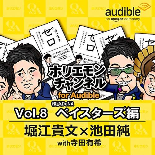 ホリエモンチャンネル for Audible-横浜DeNAベイスターズ編- | 堀江 貴文