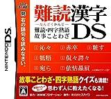 「難読漢字DS」の画像