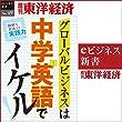 グローバルビジネスは中学英語でイケル! (週刊東洋経済eビジネス新書 No.49)
