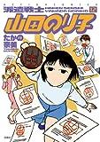 派遣戦士山田のり子 : 12 (アクションコミックス)
