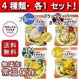 国産鶏使用 サラダチキン 4種類・各1味比べお試しセット 常温保存・賞味期限:製造日より260日