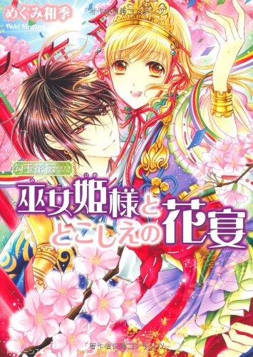 勾玉花伝  巫女姫様ととこしえの花宴 (角川ビーンズ文庫)の詳細を見る
