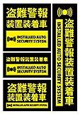 盗難警報装置装着車 ステッカー ブラック 4種セット 【日本製】【防犯ステッカー】【盗難防止ステッカー】