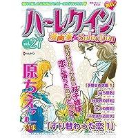 ハーレクイン 漫画家セレクション vol.27 (ハーレクインコミックス)