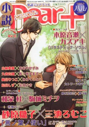 小説 Dear+ (ディアプラス) ハル 2013年 05月号 [雑誌]の詳細を見る