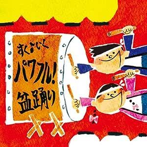 すく(音符記号)いく運動会 パワフル!盆踊り