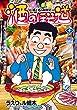 酒のほそ道 (42) (ニチブンコミックス)