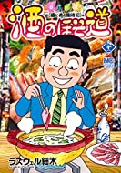 酒のほそ道(42) (ニチブンコミックス)