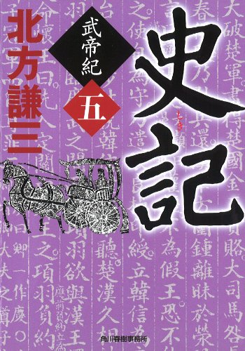 史記 武帝紀 5 (ハルキ文庫 き 3-20)