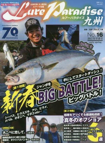 Lure Paradise九州 no.16(2017年早春号) 特集:新春ビッグバトル! (別冊つり人 Vol. 433)の詳細を見る