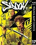 SIDOOH―士道― 17 (ヤングジャンプコミックスDIGITAL)