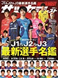 2021 J1&J2&J3最新選手名鑑 2021年 3/30 号