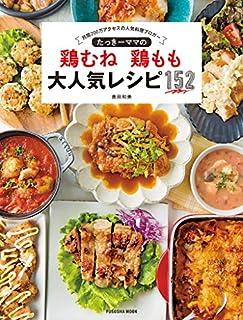 [奥田 和美]のたっきーママの鶏むね鶏もも大人気レシピ152 (扶桑社ムック)