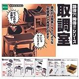 カプセル 誰得?! 俺得!!シリーズ 取調室 全5種セット+事務椅子1個(計6個セット)