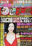 週刊大衆 2015年 11/16 号 [雑誌]
