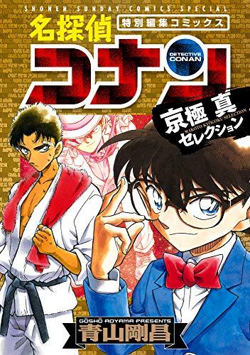 名探偵コナン 京極真セレクション (少年サンデーコミックススペシャル)