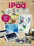 iPad超活用術 (エイムック 3299)