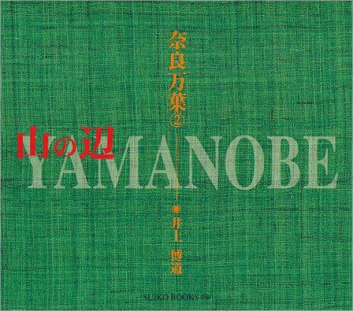 奈良万葉〈2〉山の辺 (Suiko books (056))