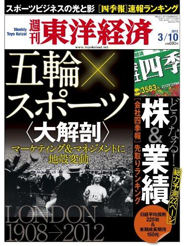 週刊 東洋経済 2012年 3/10号 [雑誌]の詳細を見る