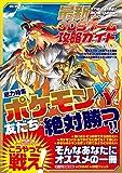最新3DSゲーム攻略ガイドVOL.2 (ハッピーライフシリーズ)