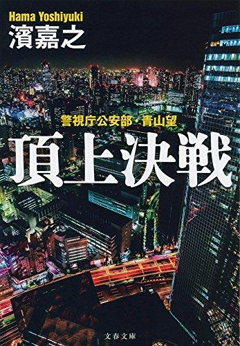 警視庁公安部・青山望 頂上決戦 (文春文庫)の詳細を見る