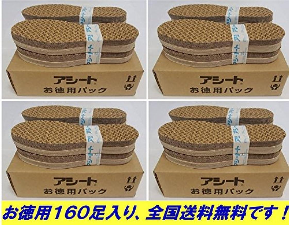 する必要がある感動する困惑するアシートOタイプ40足入お徳用4パックの160足セット (26.5~27cm 男性靴用)