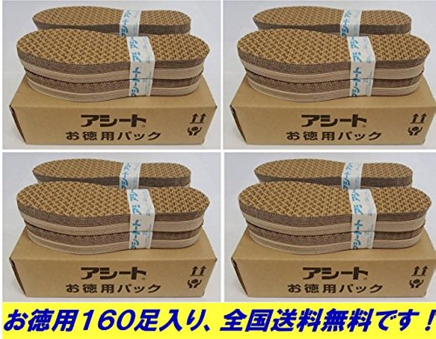 学期キュービック上向きアシートOタイプ40足入お徳用4パックの160足セット (26.5~27cm 男性靴用)