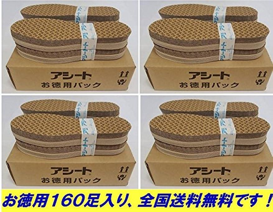 中級決済反論者アシートOタイプ40足入お徳用4パックの160足セット (22.5~23cm 女性靴用)