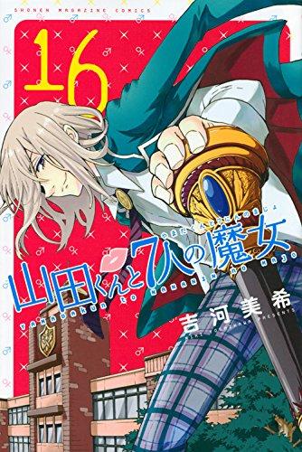 山田くんと7人の魔女(16) (講談社コミックス)