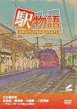 駅物語 名古屋鉄道 谷汲線・揖斐線・竹鼻線・八百津線 [DVD]